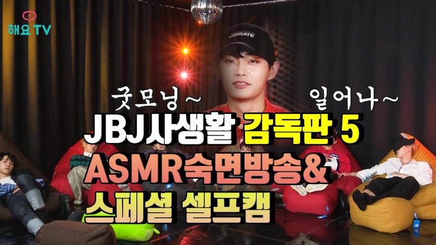 [JBJ] 제비제의 사생활 감독판 5탄 - ASMR숙면방송 &미공개 셀프캠