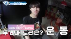 슈주 리턴즈 E41-  [슈퍼주니어 컴백!]  김희철 예뻐지기 프로젝트2 (Making Kim Heechul Pretty Project 2)