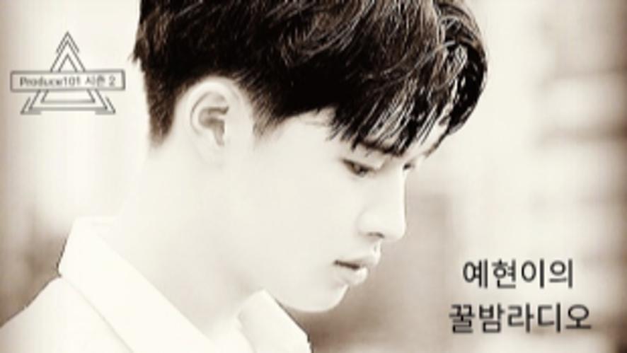 Kim Ye Hyeon's Broadcast