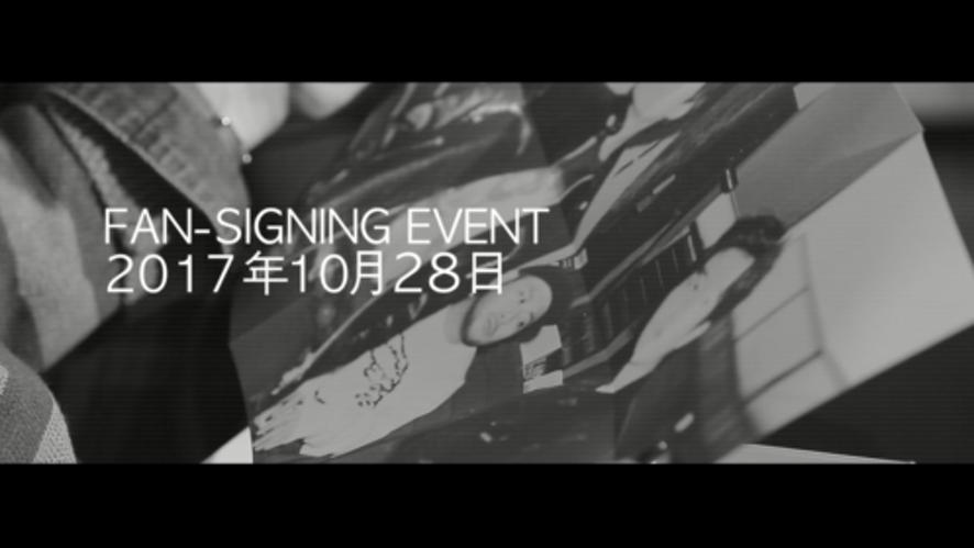 10/28 EPIK HIGH 'WE'VE DONE SOMETHING WONDERFUL' FAN-SIGNING EVENT @신촌 차없는 거리 입구