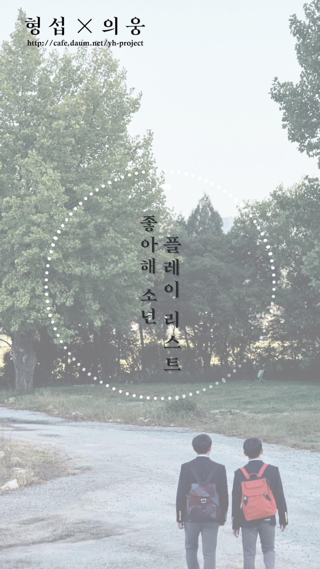 [형섭X의웅] 좋아해, 소년 Playlist #1 - 형섭ver