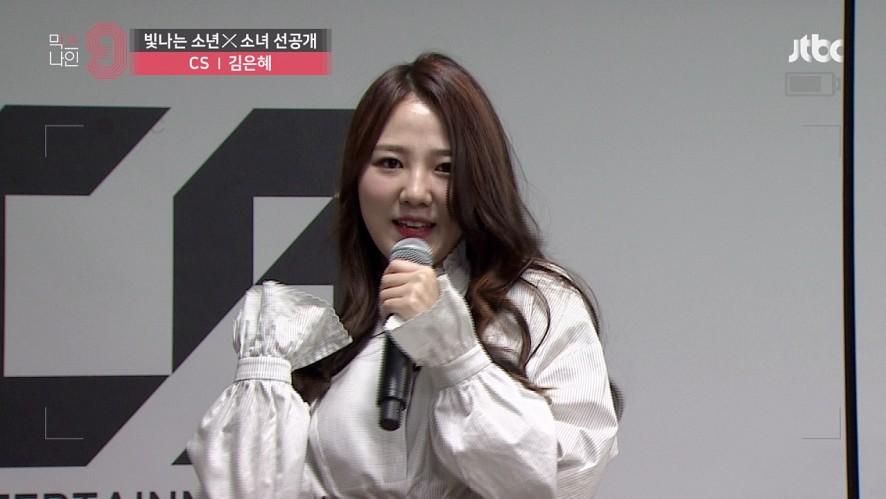 [단독선공개] 김은혜   CS   30초 사전투표 영상