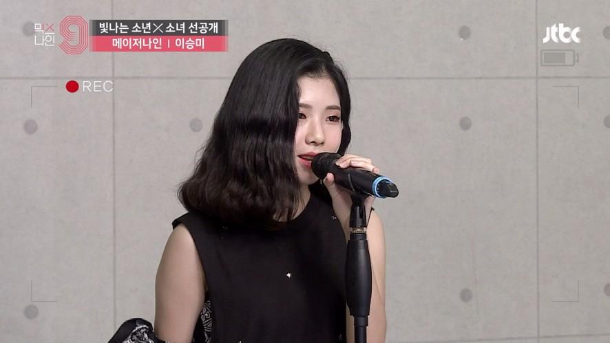 [단독선공개] 이승미 | 메이저나인 | 30초 사전투표 영상