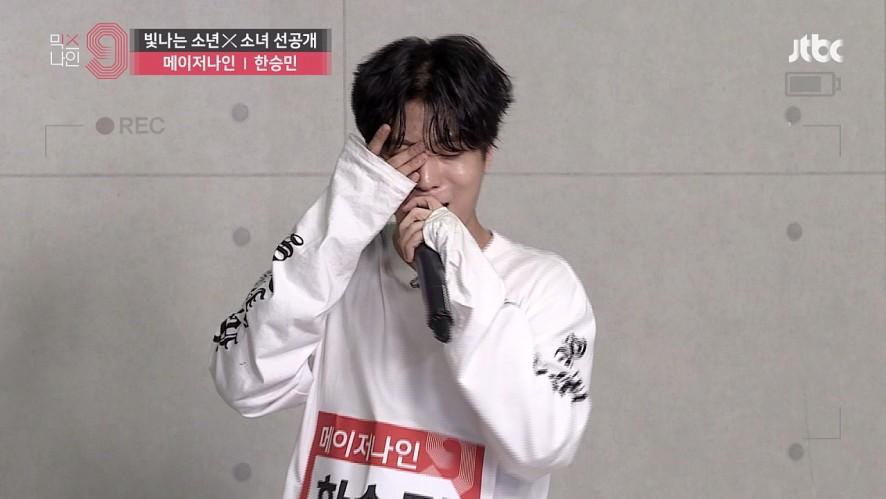 [단독선공개] 한승민 | 메이저나인 | 30초 사전투표 영상