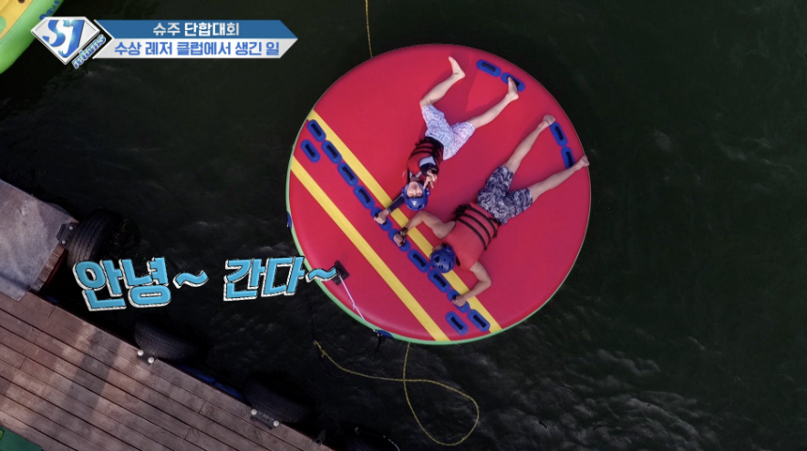 슈주 리턴즈 E48- 슈주 단합대회: 수상레저2 (Super Junior's Sports Day: Water Sports Part 2)