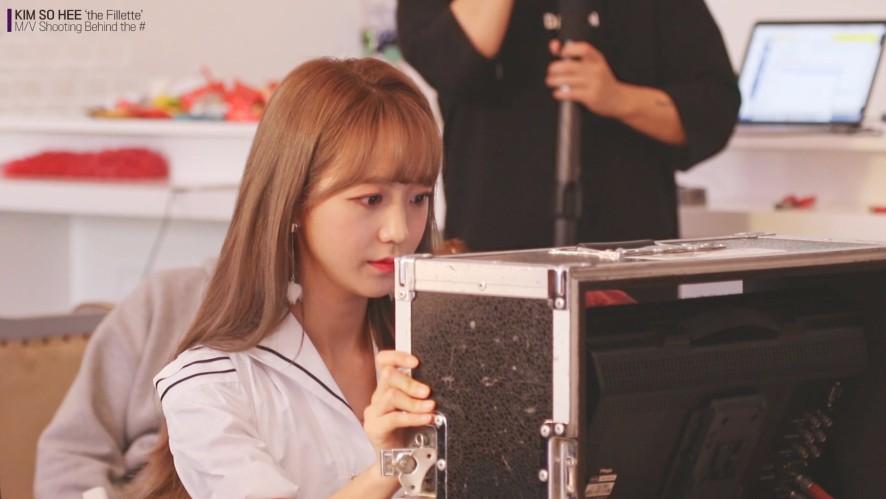 ★김소희★ 소복소복(Feat. 예지 of 피에스타) 뮤직비디오 촬영 비하인드(M/V Shooting Behind)