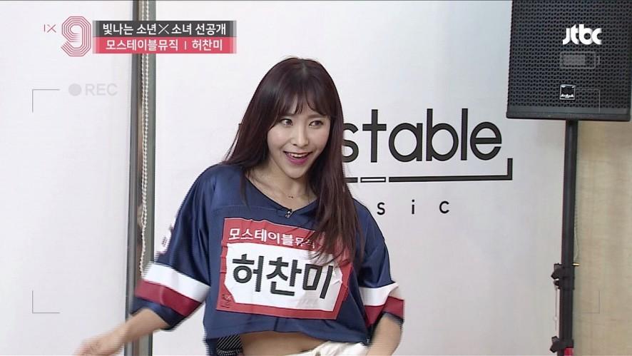 [단독선공개] 허찬미 | 모스테이블뮤직 | 30초 사전투표 영상