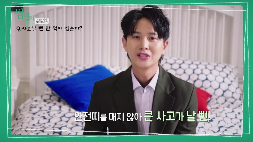 [웹뮤직드라마'썸라이트']-하민우인터뷰