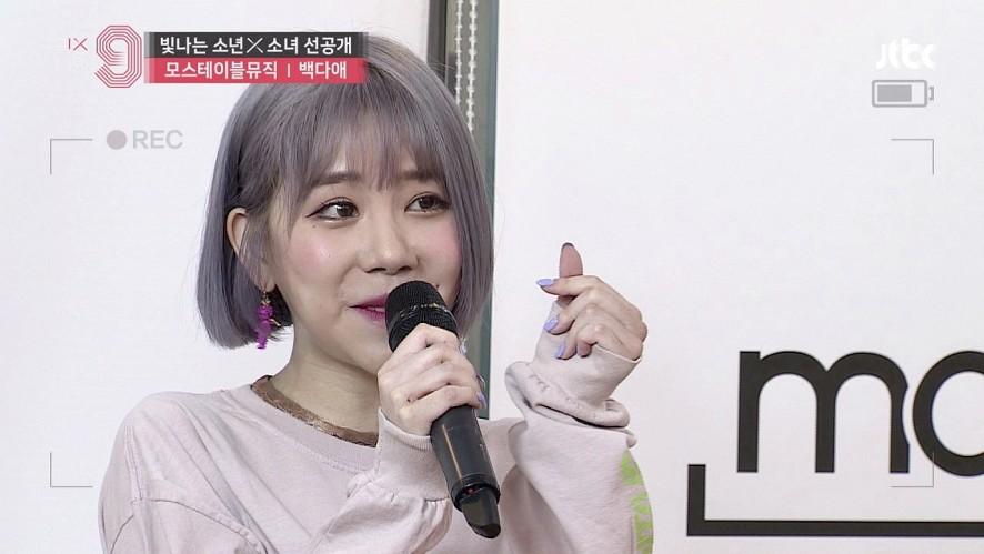 [단독선공개] 백다애 | 모스테이블뮤직 | 30초 사전투표 영상