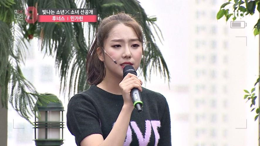 [단독선공개] 민가린   후너스   30초 사전투표 영상