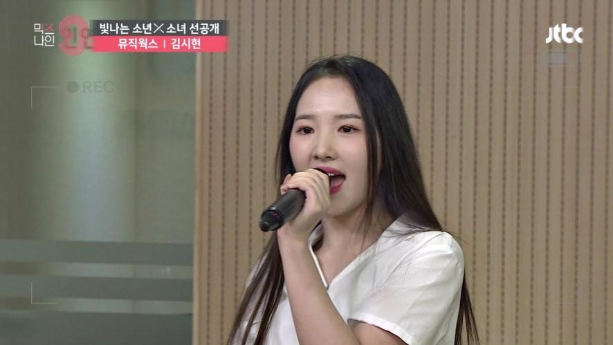[단독선공개] 김시현 | 뮤직웍스 | 30초 사전투표 영상