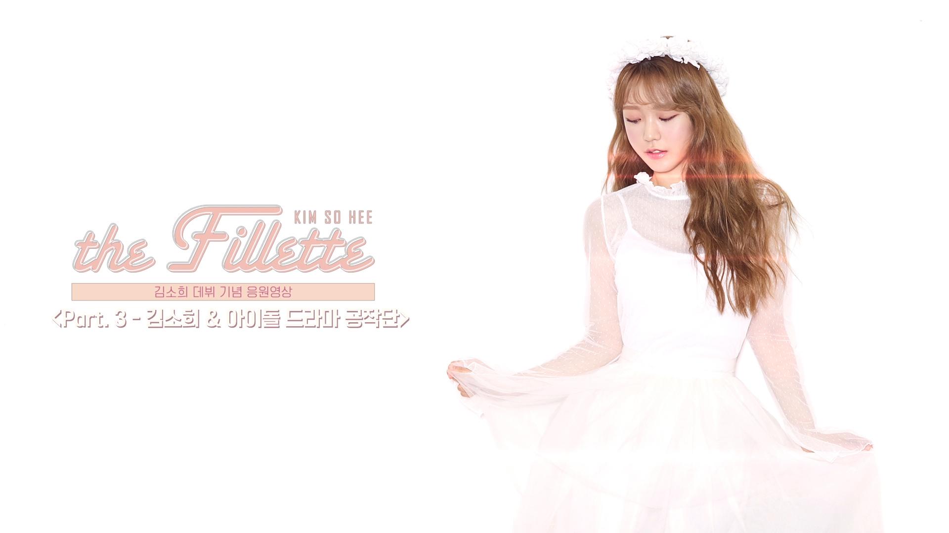 ★김소희★ 데뷔 기념 응원 메시지 영상 Part. 3 - 아이돌 드라마 공작단