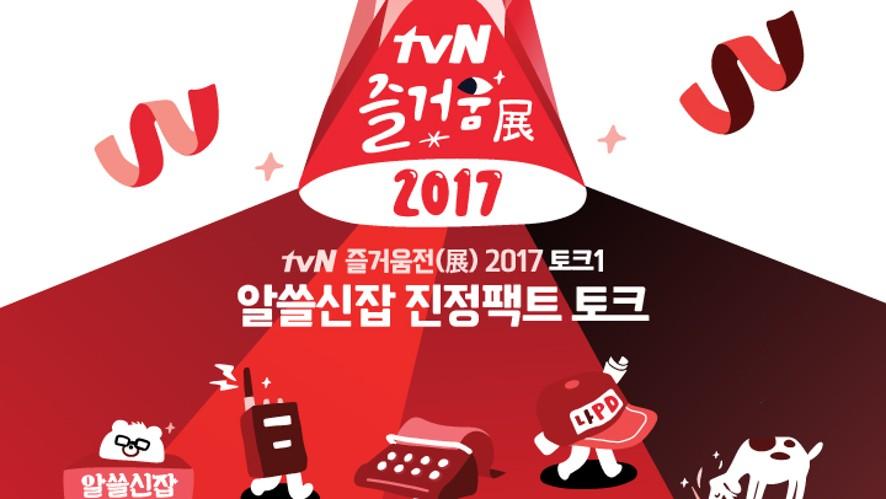 [tvN 즐거움전 2017] 유시민&황교익 알쓸신잡 토크