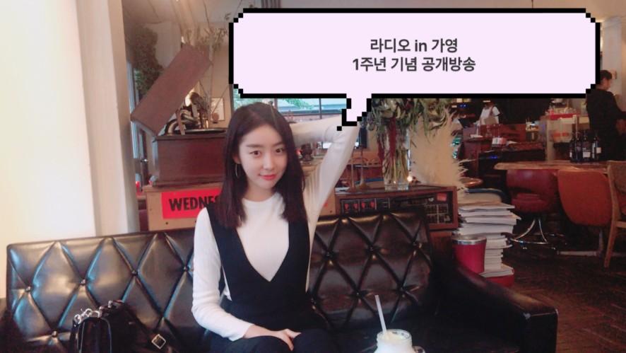 라디오 in 가영 #32 (공개방송)