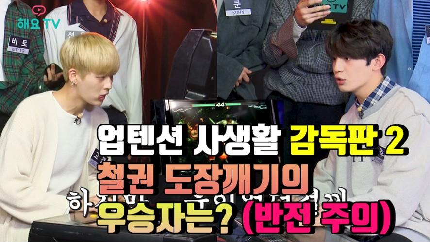[UP10TION] 업텐션의 사생활 감독판 2탄 - 철권 도장깨기! 우승자는? (반전 주의)