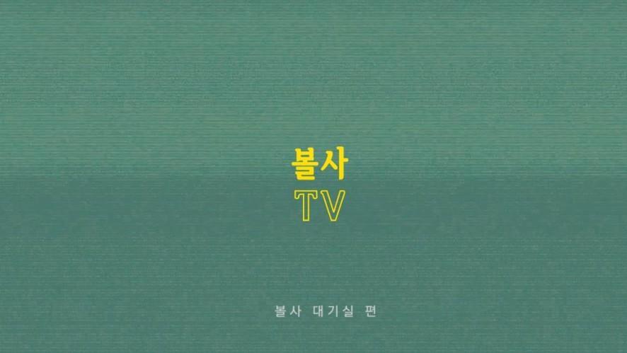 [볼빨간사춘기 - 볼사TV 4탄 대기실편]