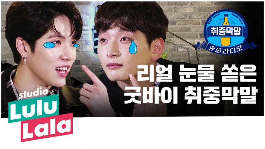[취중막말] ep.10 리얼 눈물 쏟은 굿바이 취중막말(feat. 소믈리에 테스트)