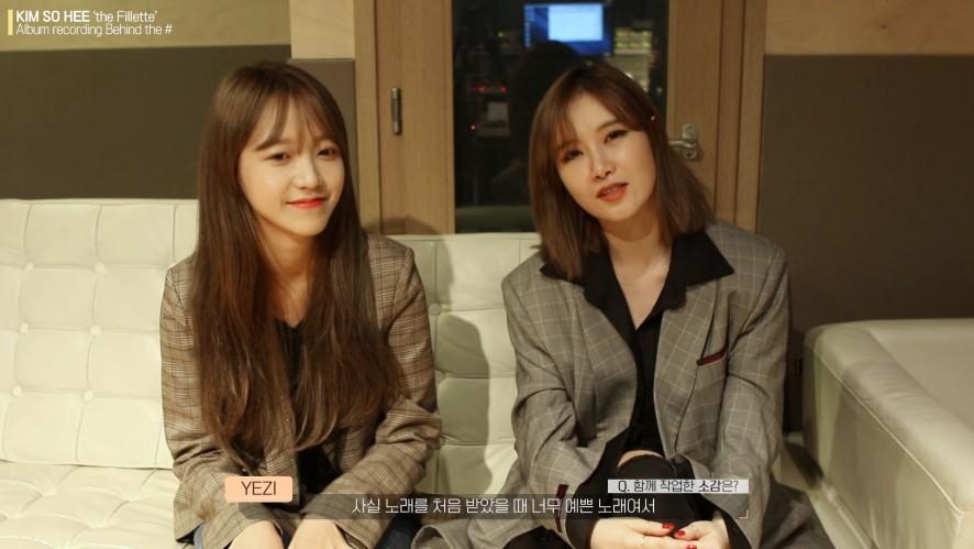 ★김소희★ 1st Mini Album 'the Fillette' 녹음 비하인드(with 예지)(Album Recording Behind with Yezi)