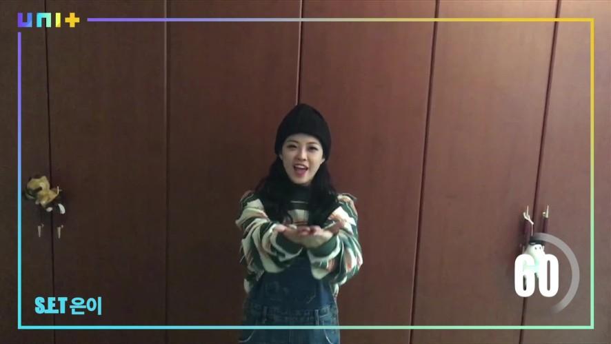 [99초 셀프 PR] S.E.T. 은이