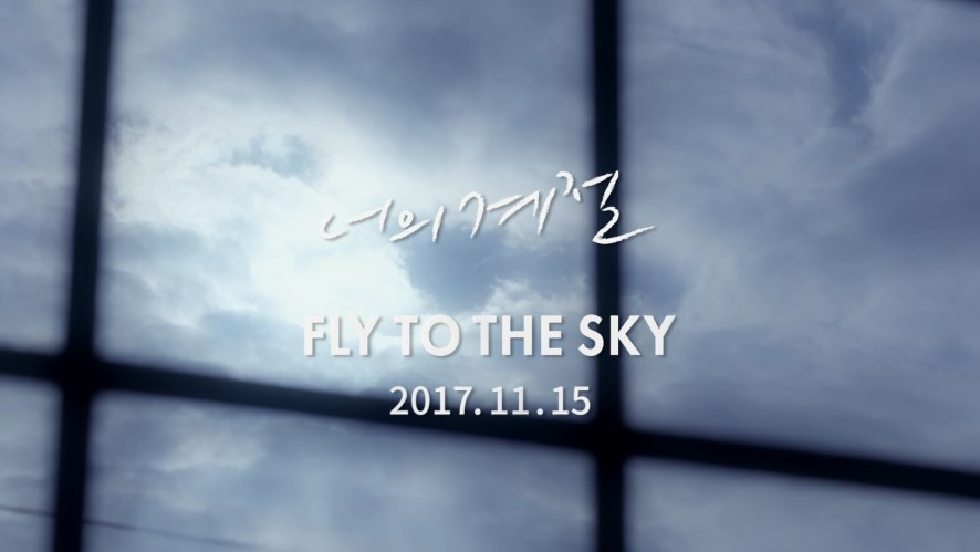 FLY TO THE SKY (플라이 투 더 스카이) 2nd Mini Album [너의 계절] Teaser 1