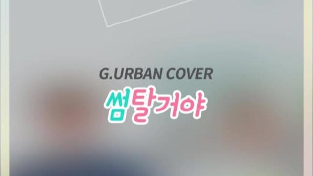 G.URBAN(지어반) COVER. 썸 탈 거야
