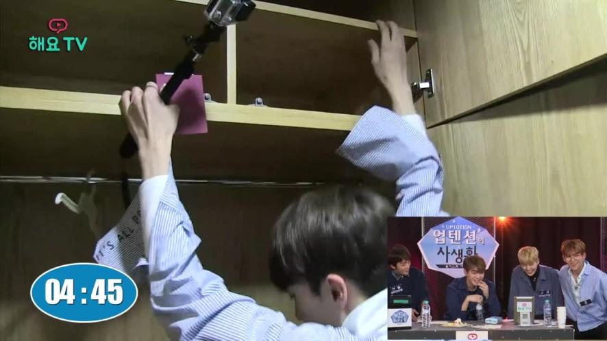 [업텐션] 대기실에 숨겨진 보물 찾기! 미친듯이 뒤져봐도 나오질 않아,화장실까지 탈탈! @ 해요TV 업텐션의 사생활 2회