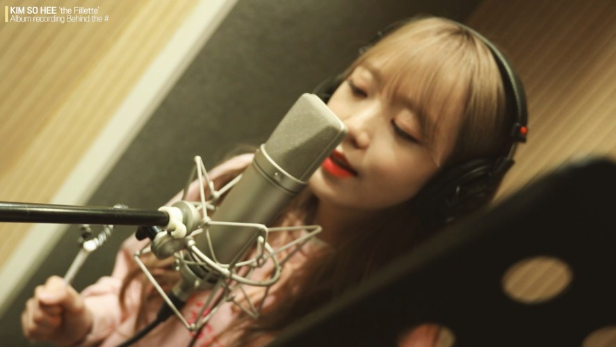 ★김소희★ 1st Mini Album 'the Fillette' 녹음 비하인드(Album Recording Behind)