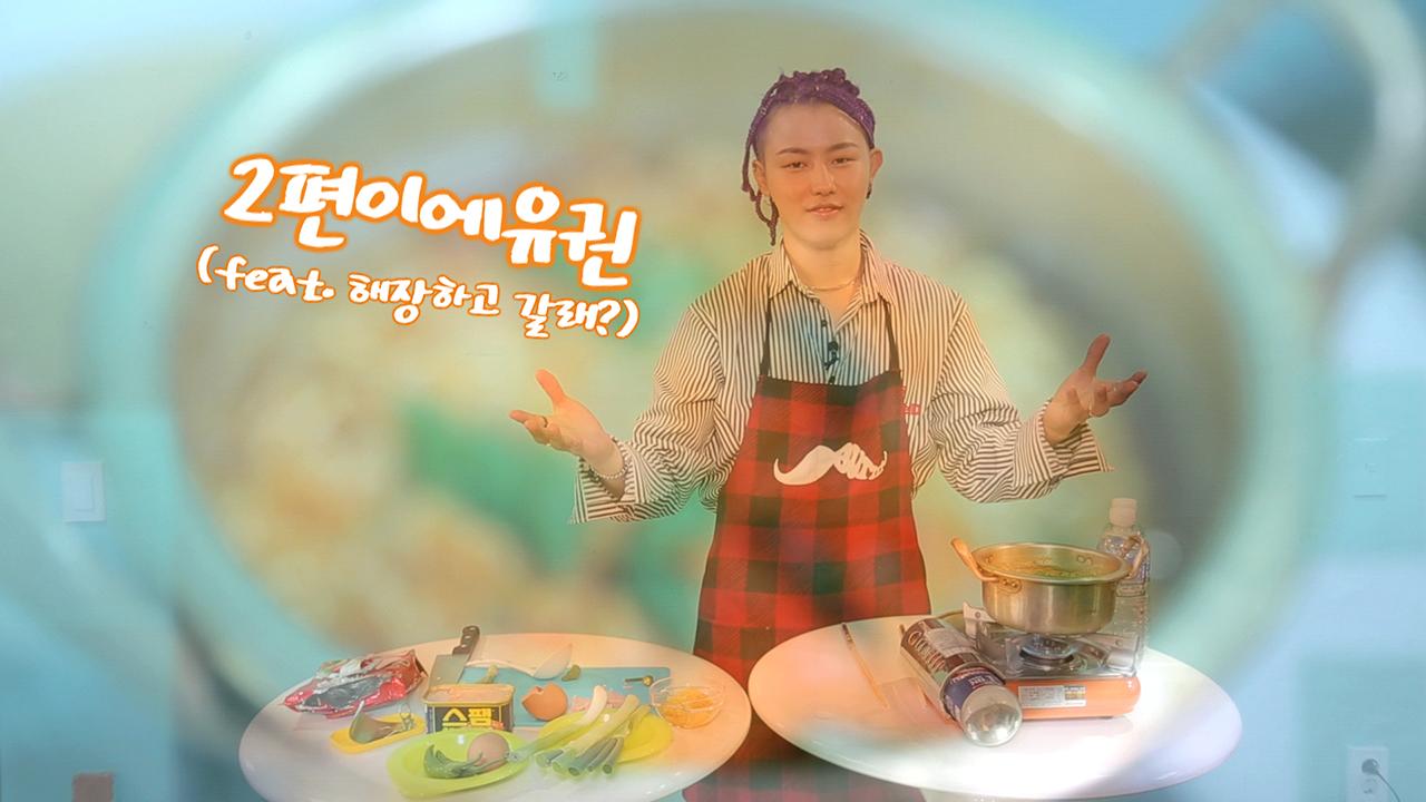 [미앤미] 블락비 '유권'편!(2)