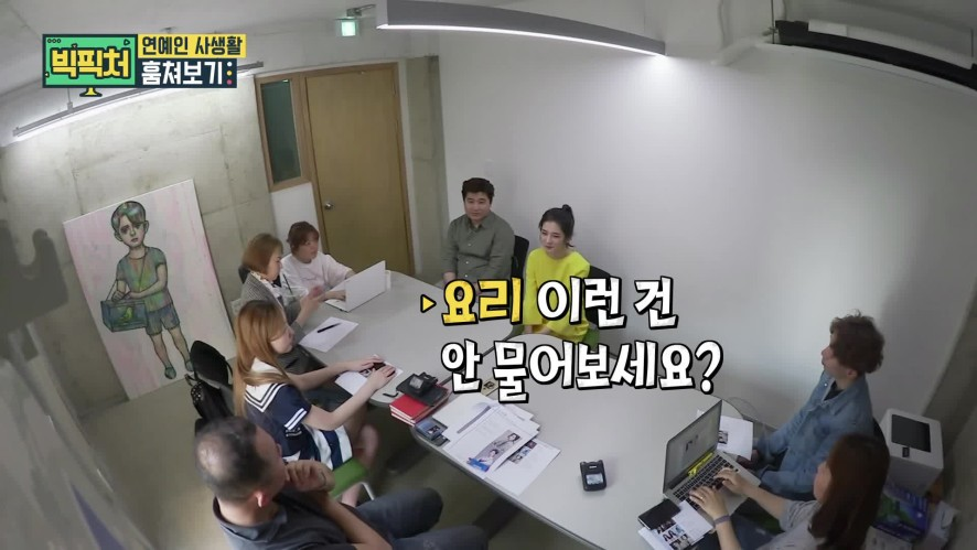 빅픽처 ep77_설렘 폭발 종국의 그녀들(?)을 만나는 날 (Excited to meet Jong Kook's ladies(?))