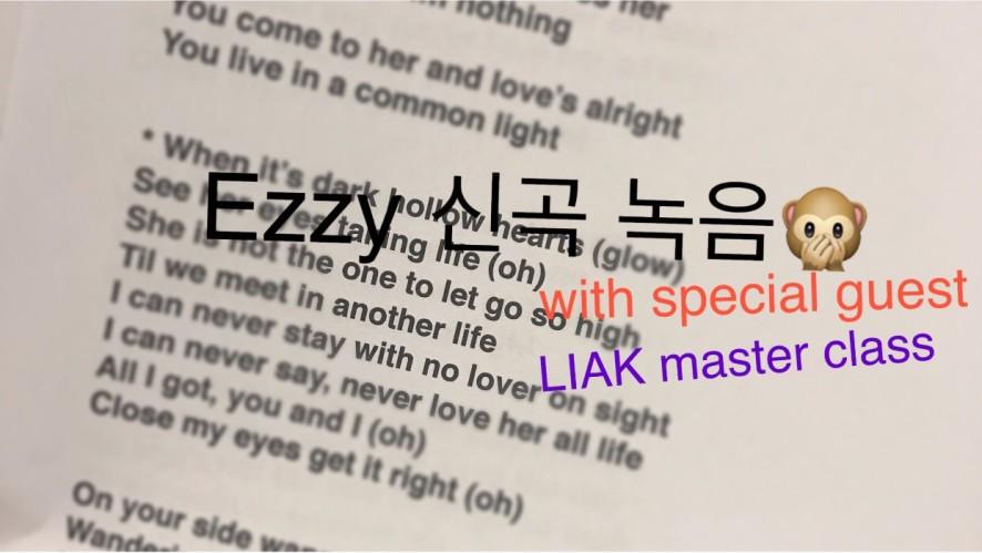 [오늘은 녹음이다...] Ezzy 신곡 녹음中(with special guest 최재만🙊)