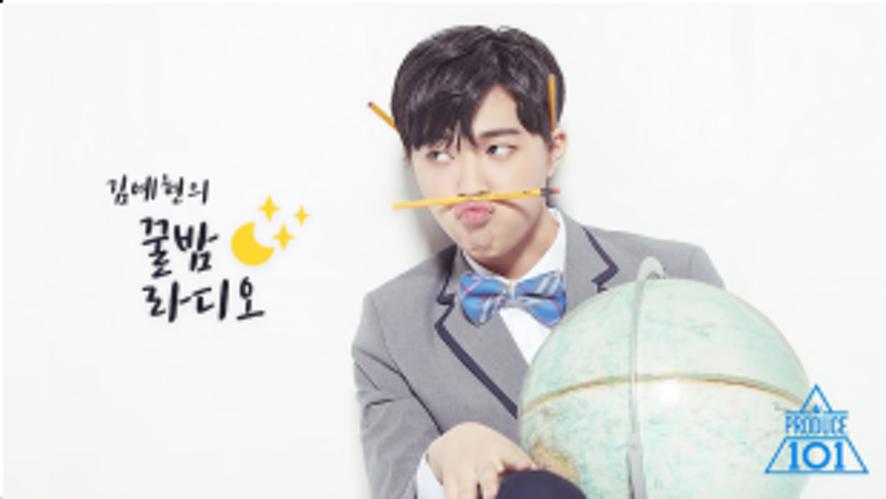김예현의 꿀밤라디오