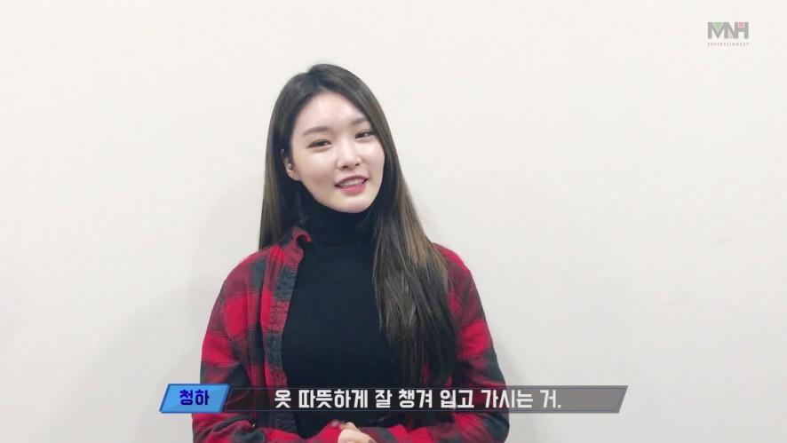 청하의 2018학년도 수능 응원 영상