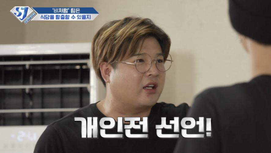 슈주 리턴즈 E55- 슈주 단합대회: 식당 탈출 게임5 (Super Junior's Sports Day: Escape the Restaurant Game Part 5)