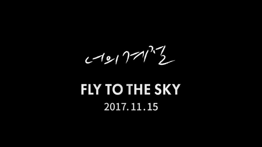 FLY TO THE SKY (플라이 투 더 스카이) 2nd Mini Album [너의 계절] Teaser 2