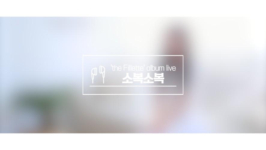 ★김소희★ 1st Mini Album 'the Fillette' album live - 소복소복