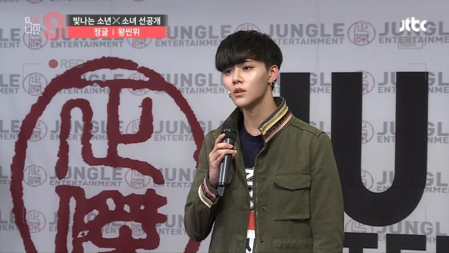 [단독선공개] 왕씬위 ㅣ 정글 ㅣ 30초 사전투표 영상