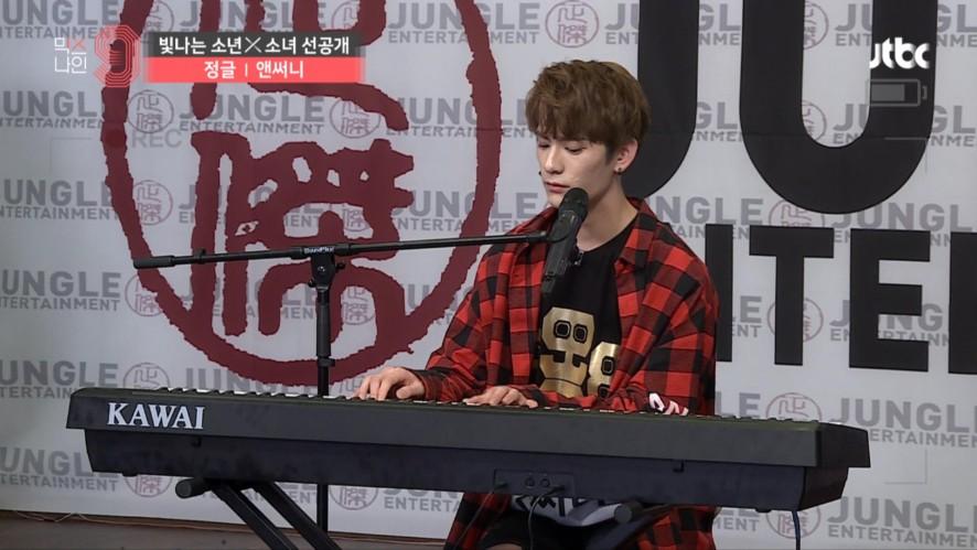 [단독선공개] 앤써니 ㅣ 정글 ㅣ 30초 사전투표 영상