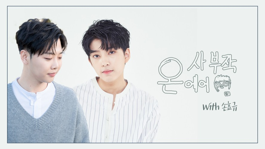 [사부작 On Air] 여덟번째 사부작 With 손효규
