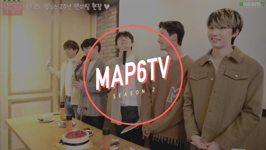 [MAP6TV2] EP025. 맵식스 2주년 팬미팅 현장♥︎