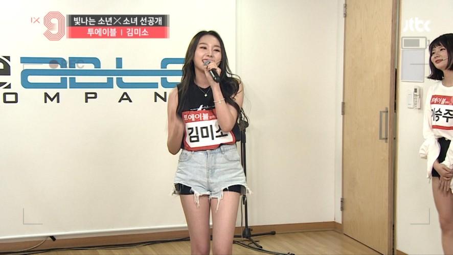 [단독선공개] 김미소 ㅣ 투에이블 ㅣ 30초 사전투표 영상