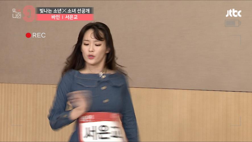 [단독선공개] 서은교 ㅣ 바인 ㅣ 30초 사전투표 영상