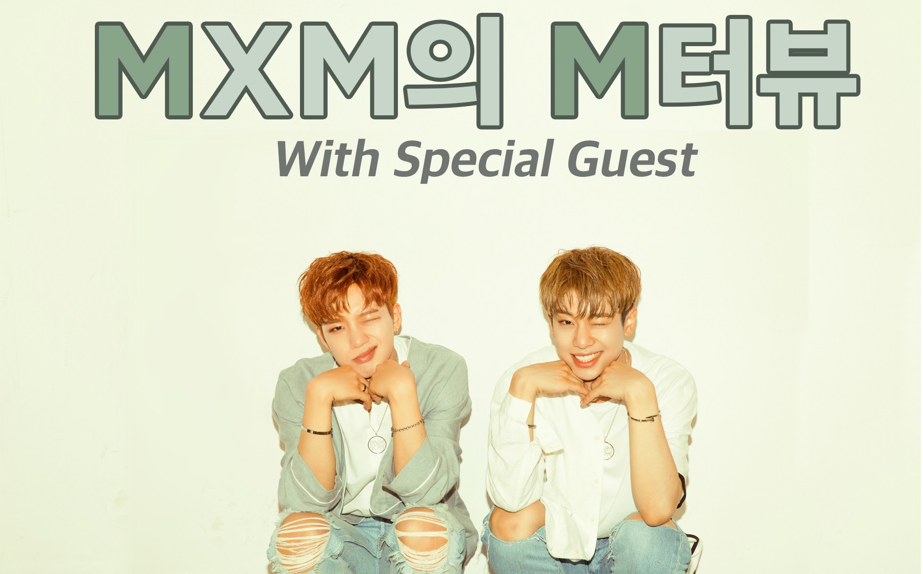 MXM의 M터뷰 (With Special Guest)