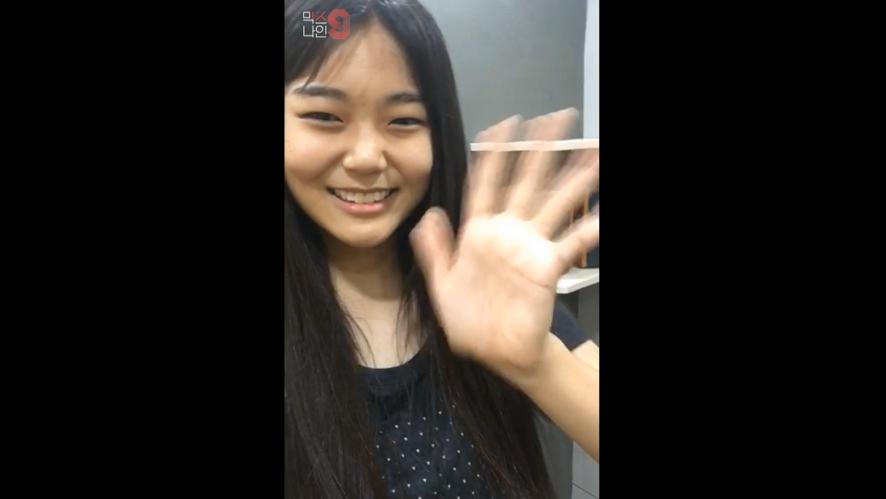 김주연 | IME KOREA | 오디션 전 셀프캠