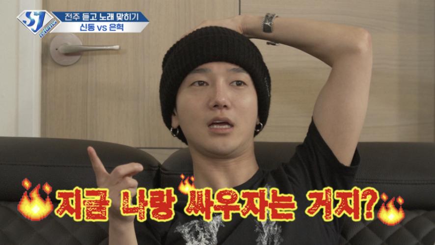슈주 리턴즈 E58- 슈주 단합대회: 식당 탈출 게임8 (Super Junior's Sports Day: Escape the Restaurant Game Part 8)
