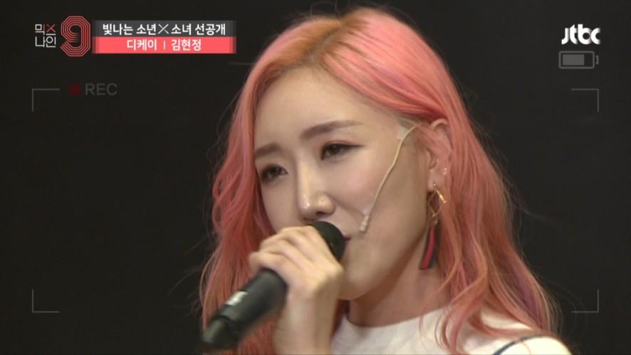 [단독선공개] 김현정 ㅣ 디케이 ㅣ 30초 사전투표 영상