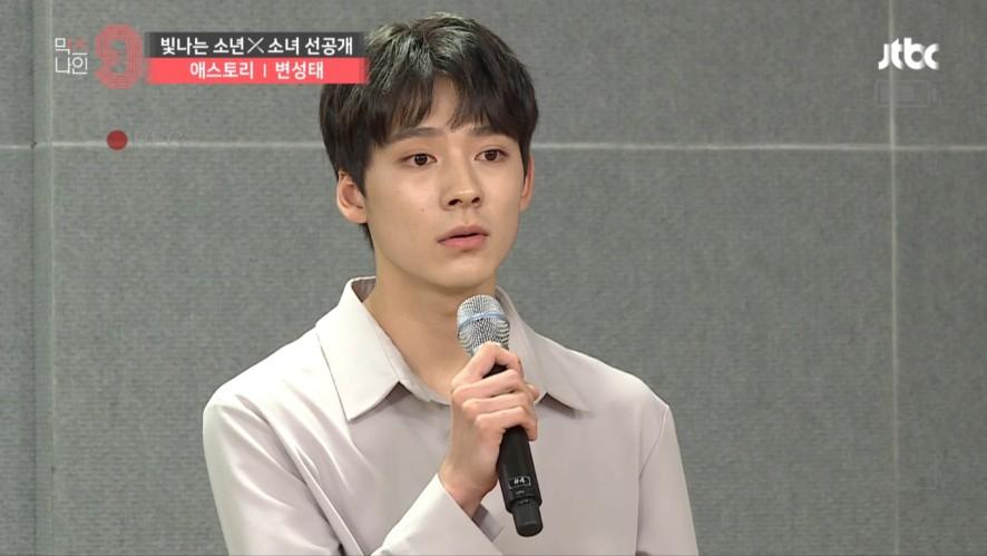 [단독선공개] 변성태ㅣ 애스토리 ㅣ 30초 사전투표 영상