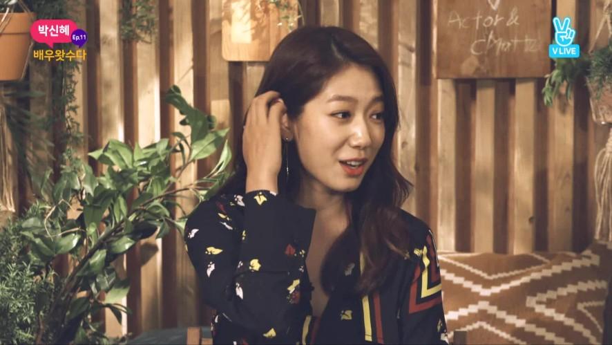 [REPLAY]배우What수다 <박신혜>편 '<PARK Shin-hye> Actor&Chatter'
