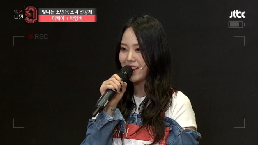 [단독선공개] 박영비 ㅣ 디케이 ㅣ 30초 사전투표 영상