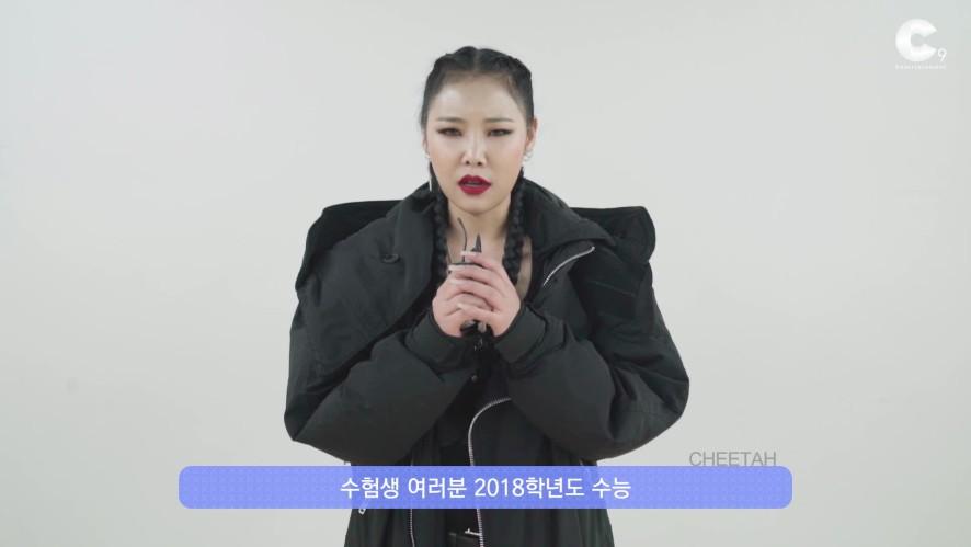 [치타(CHEETAH)] 수험생여러분, 치타가 응원합니다!