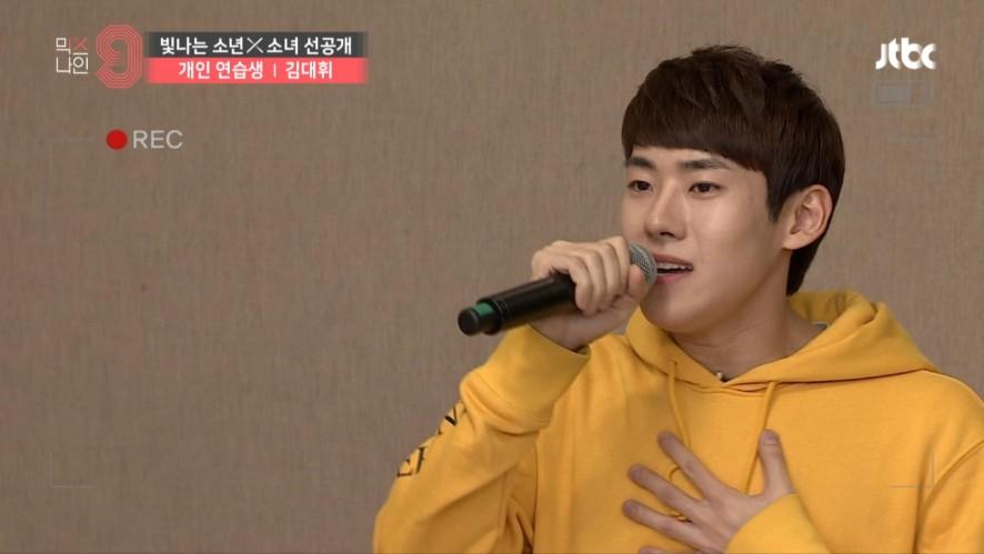 [단독선공개] 김대휘 ㅣ 개인연습생 ㅣ 30초 사전투표 영상